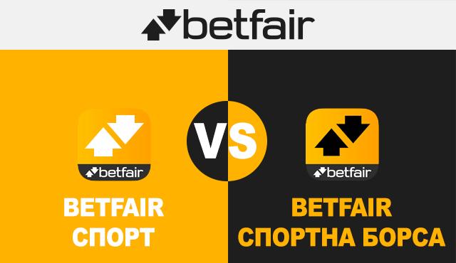 Betfair Борса за залози vs. Betfair Спорт - Разлики и Предимства