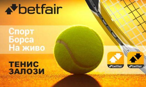 Тенис залози в Борса, Betfair Спорт и На живо