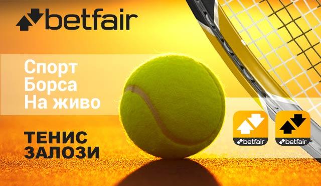 Всичко за наличните тенис залози в Борса, Betfair Спорт и На живо