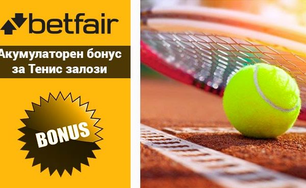 Какво представлява акумулаторния Betfair бонус за тенис залози?