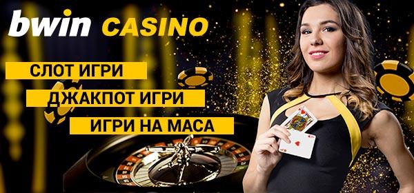 Bwin казино игри
