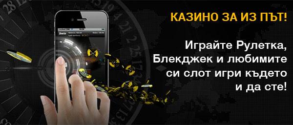 Bwin мобилно казино за из път