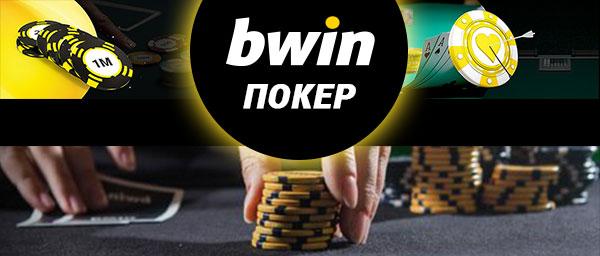 Bwin покер
