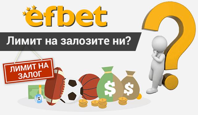 Възможно ли е Efbet да сложат лимит на залозите ни?