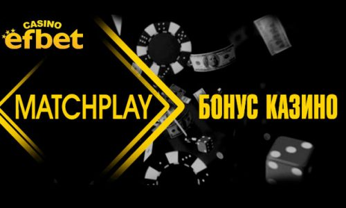 "Efbet казино ""Matchplay"" бонус"