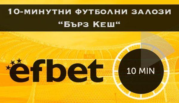 """Efbet 10-минутни """"Бърз Кеш"""" футболни залози"""