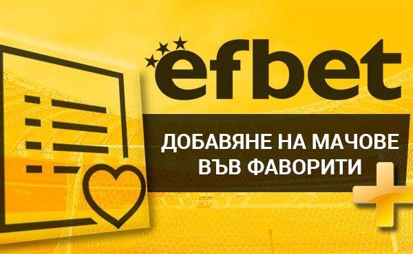 Добавяне на мачове във Фаворити в Efbet