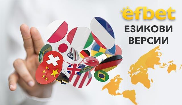 Какви езикови версии има Efbet?