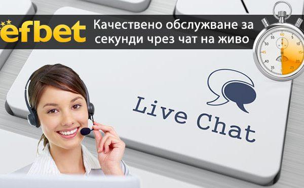 Качествено обслужване за секунди чрез чат на живо в Efbet