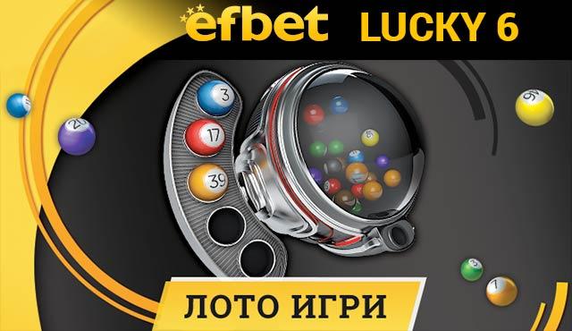 Efbet Lucky 6 лотария