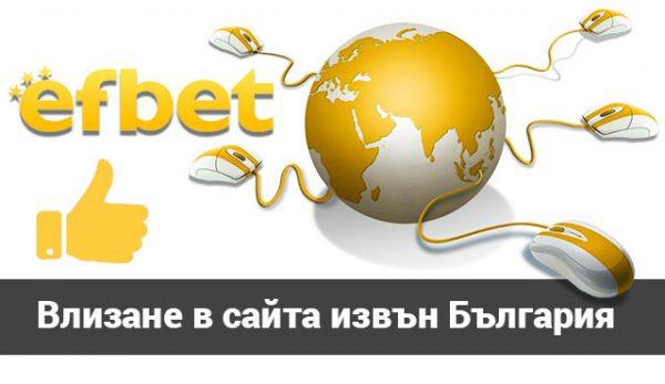 Efbet огледален сайт или как да влизаме в сайта извън България