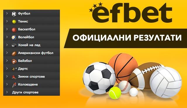 Информация за секция Официални Резултати в Efbet