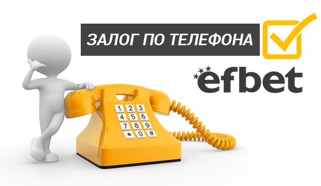 Efbet залог по телефона