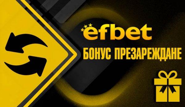 Efbet Бонус Презареждане - Детайли за получаване на покана