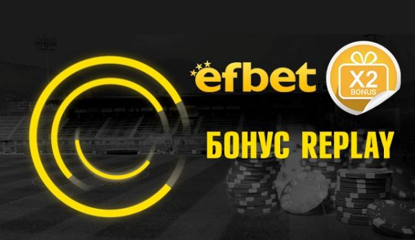 "Efbet ""Replay"" бонус"