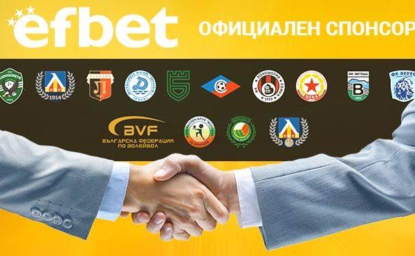 На кои българските отбори и федерации е спонсор Efbet?