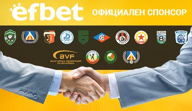 На кои българските отбори и федерации е спонсор Ефбет?