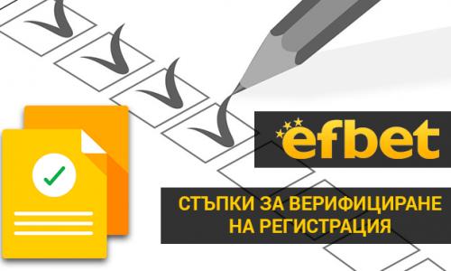 Стъпки за верифициране на Efbet регистрация