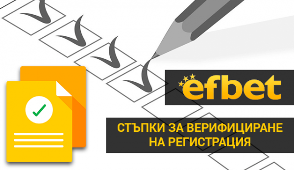 Стъпки за верифициране на Efbet