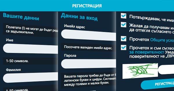 Еврошанс Регистрация