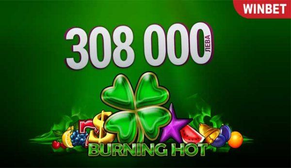 Winbet - късметлия си спечели 308 000 лв. на слот игра, от най-известните ротативки в света, Burning Hot