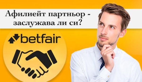 Заслужава ли си да станем Betfair Афилиейт партньор? Научете всичко за партньорската програма!