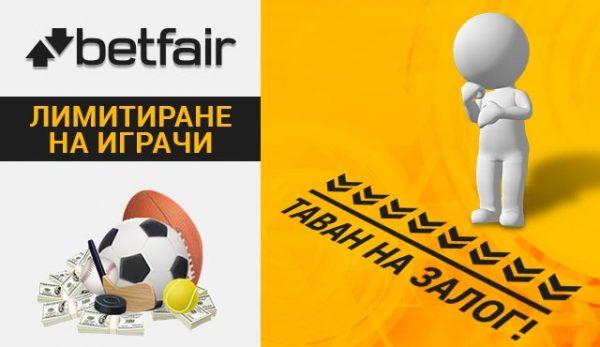 Betfair лимитиране на играчи - Причини и предпазни мерки