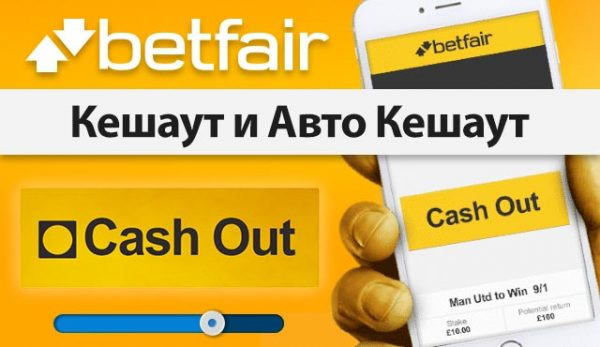 Betfair Cash Out и Auto Cash Out