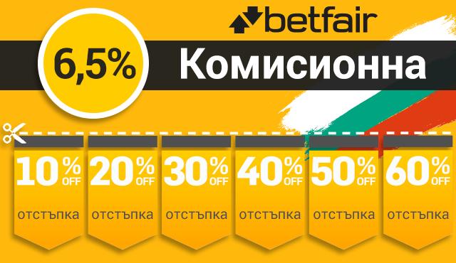 Betfair Комисионна: Какво представлява тя и колко % е за България?