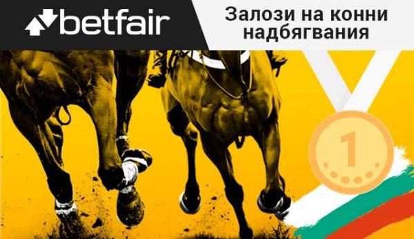 Конни надбягвания в Betfair – най-доброто място за залози на конни надбягвания в България!