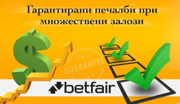 Betfair Стратегии: Гарантирани печалби при множествени залози