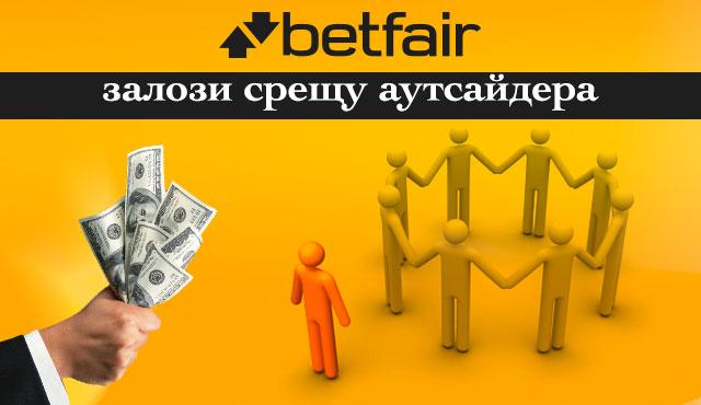 Betfair Стратегии: Залози срещу аутсайдера