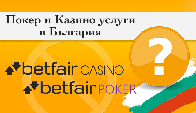 Betfair Покер и Betfair Казино услуги в България