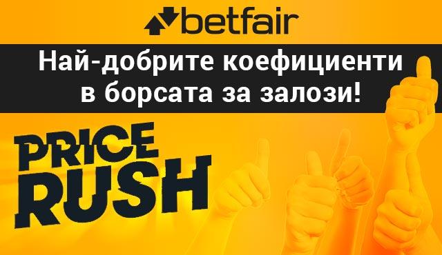 Betfair Price Rush: Вземете най-добрите коефициенти в борсата за залози!