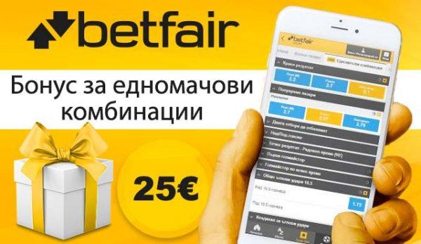 Betfair 25 евро бонус за едномачови комбинации