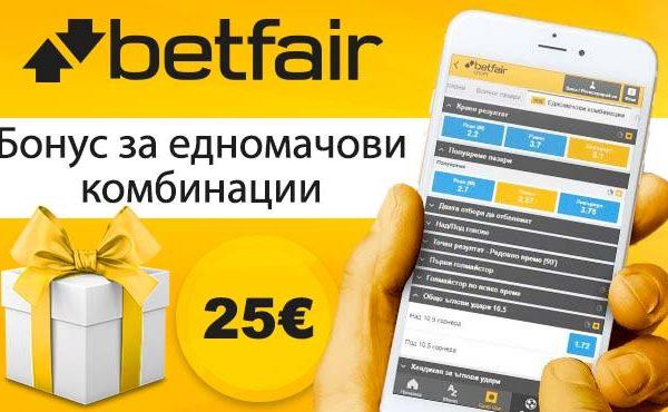 Betfair дава 25 евро бонус за едномачови комбинации