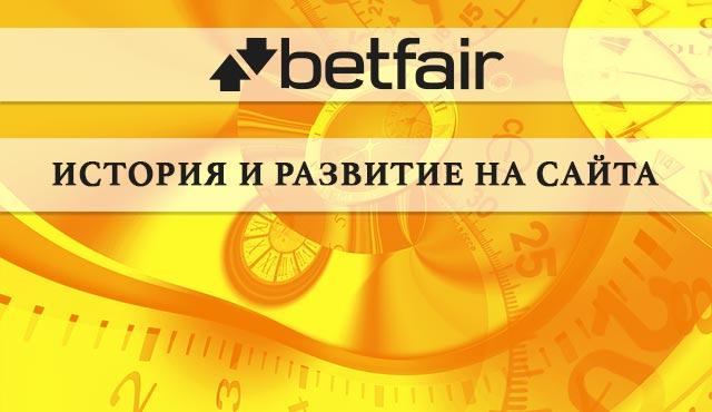 История на сайта за залози Betfair