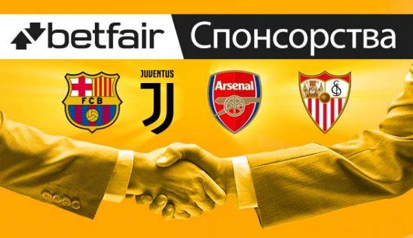Betfair спонсорства - Ювентус, Арсенал, Барселона, Севиля и други