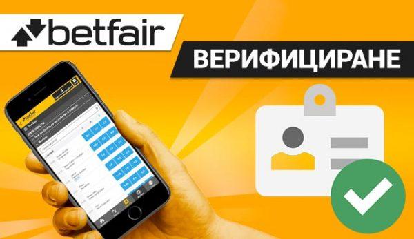 Betfair верифициране на играч