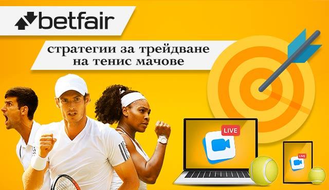"""Betfair Стратегии: Трейдване на тенис мачове от WTA в раздел """"На Живо"""""""