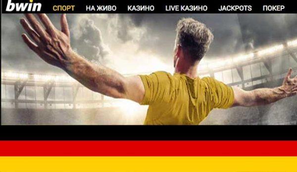 Bwin продължи контракта си с Футболната федерация на Германия