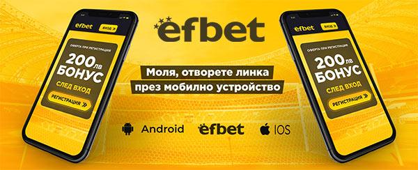 Ефбет мобилни приложения