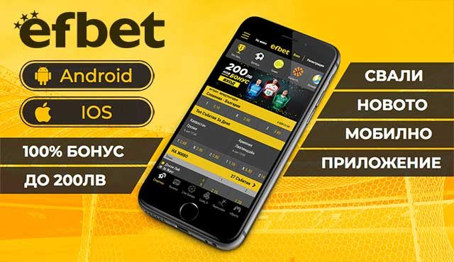 Ново мобилно приложение Ефбет: android и iOS