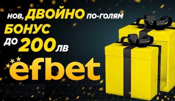 Efbet 200 лв. начален бонус