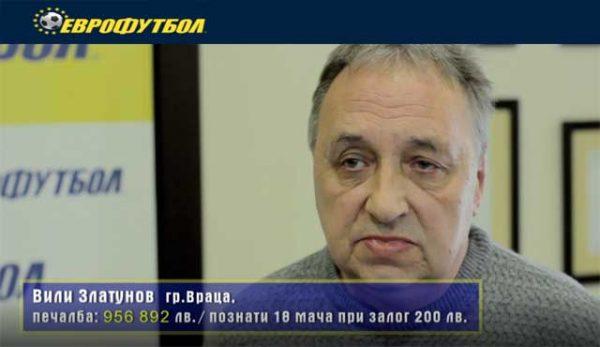 спортните залагания в историята на българския букмейкър Еврофутбол рекордната си печалба