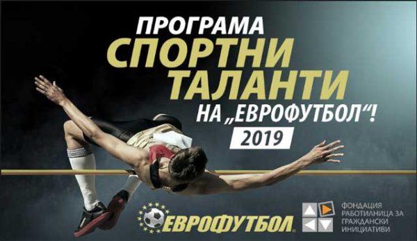 """букмейкър Еврофутбол обяви спечелилите от програмата """"Спортни таланти"""" за 2019 г."""