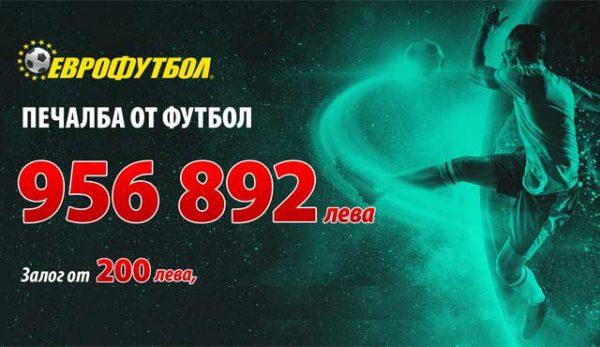 български букмейкър Еврофутбол с рекорд за най-голяма изплатена 956 892 тези дни.
