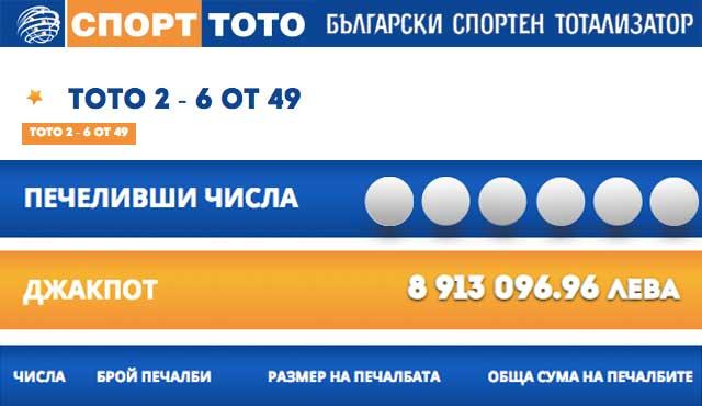Джакпотите на Българския спортен тотализатор за неделния тираж на 3 март ще достигне до 13 млн. лева