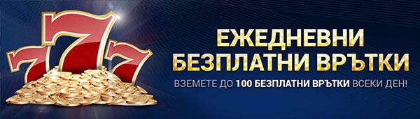 Sportingbull до 100 ежедневни безплатни врътки