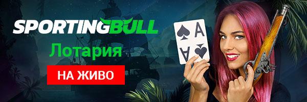 Sportingbull лотария на живо